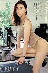 >Saeko Matsushita เล่ห์สุดโจรโล้นกำมะลอ ATID-327 ซับไทย jav