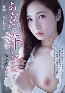 >Aki Sasaki ไฮโซแท้แพ้ลุงรีไซเคิล ADN-113 ซับไทย jav