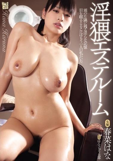 >Hana Haruna นวดแถมนาบ ADN-069 ซับไทย jav