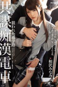 >Minami Aizawa รถไฟโศกสวาท IPX-104 ซับไทย jav