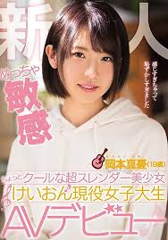 >Mayu Okamoto อีหนูปากกล้าโซโล่กีตาร์ขาสั่น MIFD-062 ซับไทย jav