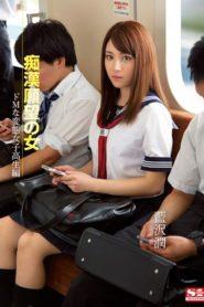 >SNIS-289 สาวน้อยน่ารักที่โดนโรคจิตตามล่า ซับไทย jav