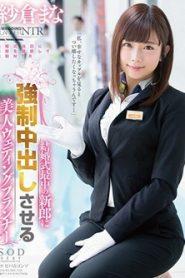 >Mana Sakura แผลที่นิ้วนาง บาดถึงกลางหัวใจ STAR-964 ซับไทย jav