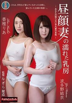 >Yui Hatano & Ria Kashii มหากาฬชู้รักถล่มแมนชั่น NACS-001 ซับไทย jav