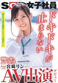 >SDJS-066 เปิดตัวรัวสาวลูกครึ่งไทย Rin Miyazaki ซับไทย jav
