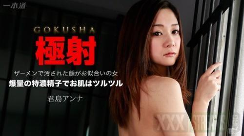 >1Pondo 090215_146 Anna Kimijima ห้องขังเสียวหี AV UNCEN