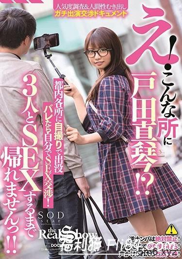 >STARS-201 ซับไทย Makoto Toda พิศวาสสาวแว่น รถกระจกหรรษา AV SUBTHAI