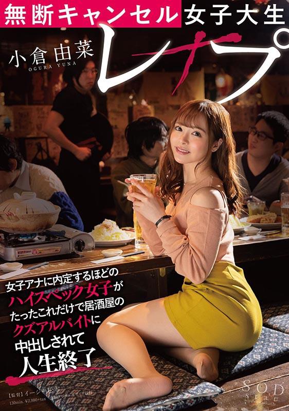 >STARS-248 ซับไทย Ogura Yuna เสียวหีแทบแย่แม่สาวมหาลัย AV SUBTHAI