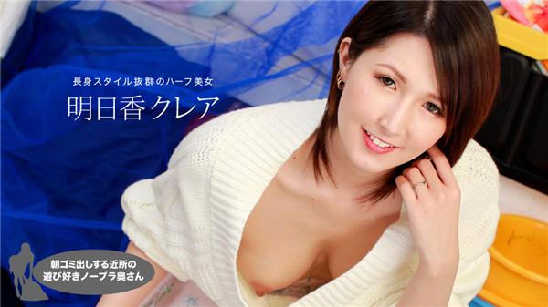 >1Pondo 081419_884 Kurea Asuka แม่บ้านสาวสวยขย่มควยน้ำแตก ซับไทย AV UNCEN