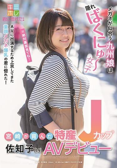 >KMHR-064 ซับไทย Miyazaki Sawako สาวแว่นนมใหญ่ แตกไวแน่นอน AV SUBTHAI
