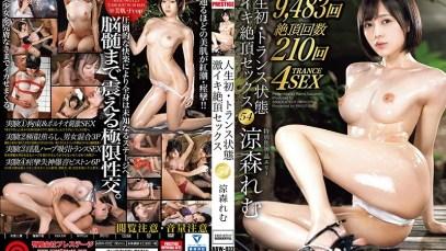 >ABW-032 ซับไทย Remu Suzumori เย็ดสาวหีเนียนโคตรเงี่ยนควย JAV