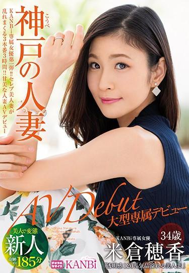 >KBI-001 ซับไทย Hoaka Yonekura สาวใหญ่ร้อนเงิน JAV