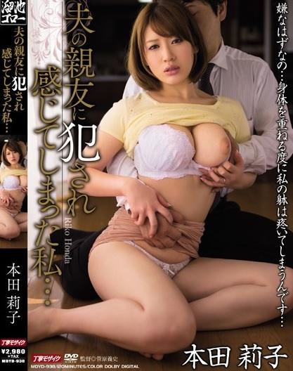 >MDYD-938 ซับไทย Riko Honda นึกว่านิ่งดอดซิ่งเมียเพื่อน หนังเอวี