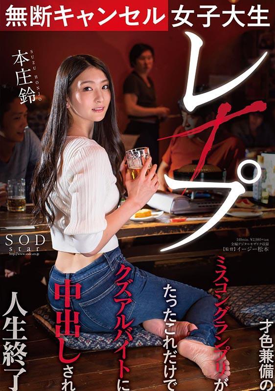 >STARS-322 ซับไทย Suzu Honjo สาวพาร์ทไทม์รับงานเสียว JAV