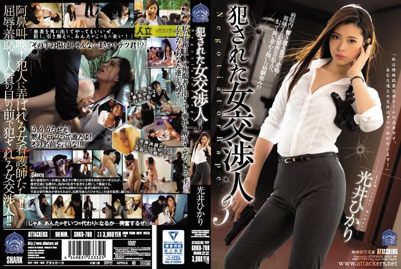 >shkd-780 ซับไทย Hikari Mitsui จะไปช่วยตัวประกัน ดันโดนจับเย็ด AV SUBTHAI
