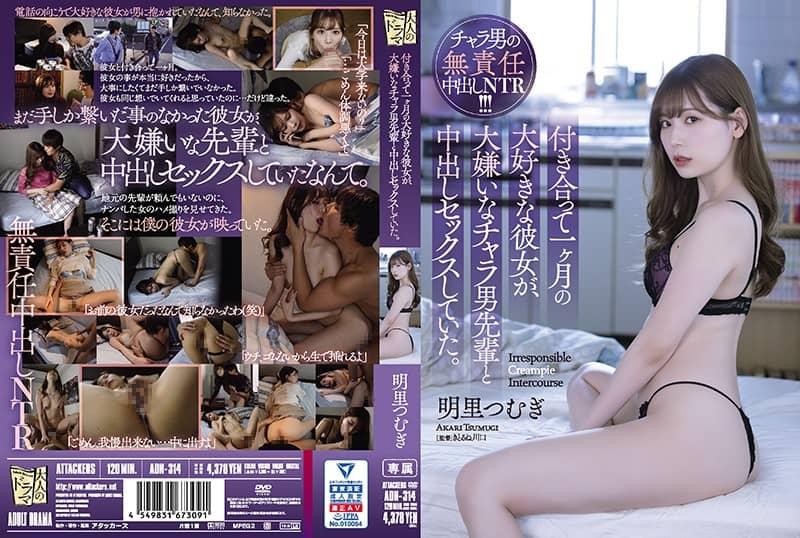 >ADN-314 ซับไทย Tsumugi Akari แฟนไม่เย็ดเสร็จรุ่นพี่ JAV