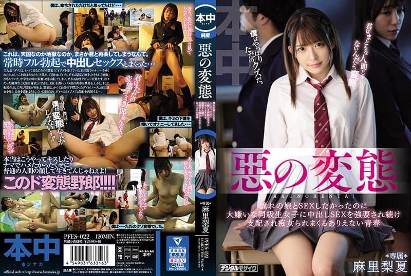 >PFES-022 ซับไทย Tomita Yui,Mari Rika สวิงกิ้งวัยเรียน เวียนคู่กันเย็ด AV SUBTHAI