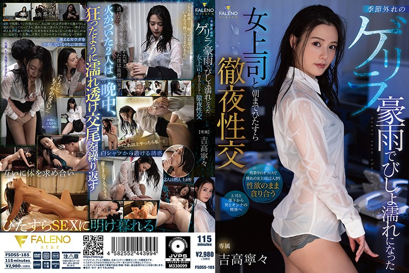 >FSDSS-185 ซับไทย Nene Yoshitaka ฝนคะนองประคองน้ำรัก AV SUBTHAI