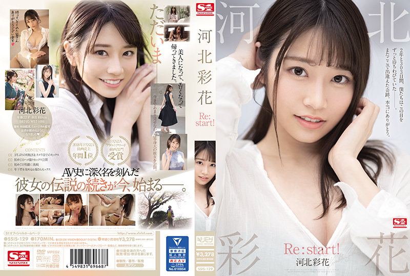 >SSIS-129 ซับไทย Saika Kawakita รีสตาร์ทคาดว่าจะเลิฟ AV SUBTHAI
